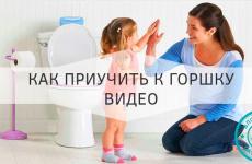 Как ребенка приучить к горшку, опыт мам