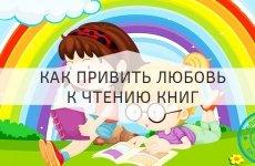Как пробудить интерес ребенка к чтению книг