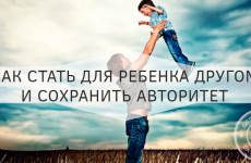 Как стать для ребенка другом и первым узнавать о плохом и хорошем в его жизни