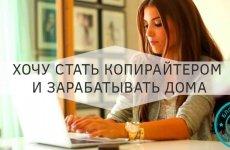 Как стать копирайтером: с чего начать, где искать заказчиков