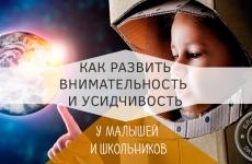 Невнимательный и рассеянный ребенок — это диагноз?