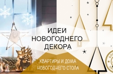 Как украсить дом к новому году 2019. Новогодний декор елки и комнат