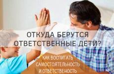 Как вырастить ответственного ребенка