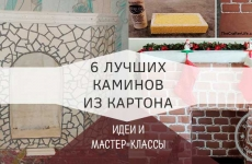 Как сделать камин из картона своими руками — пошаговая инструкция