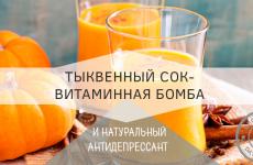 Чем полезен сок тыквы с мякотью в домашних условиях. Сок тыквы натощак.
