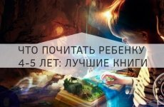 Что почитать ребенку в 4-5 лет, какие книги могут быть интересны