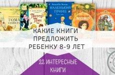 Какие книги предложить ребенку 8-9 лет?