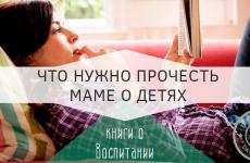 Книги, которые помогут мамам разобраться в детской психологии и воспитании