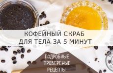 Настоящий ароматный  кофейный скраб для дорогой кожи