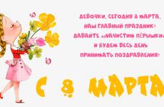 Красивые открытки с поздравлением 8 марта