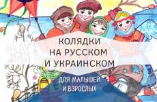 Русские и украинские колядки на Рождество для детей короткие и длинные