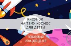 Рисунок на день космонавтики для детей в детский сад или школу