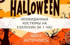 Костюм на хэллоуин своими руками для детей, который точно всех удивит