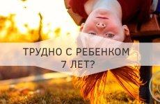 Кризис 7 лет у ребенка, как пережить и не поссориться