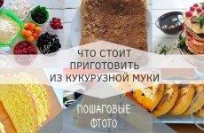 Рецепты из кукурузной муки, которые нужно попробовать