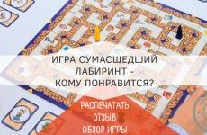 Сумасшедший лабиринт — номер 1 среди бродилок головоломок
