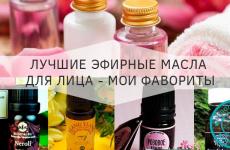 Лучшие эфирные масла для лица — мои фавориты
