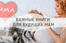 Лучшие книги для будущих мам