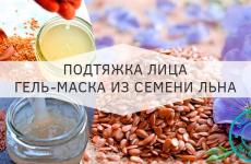 Маска для подтяжки лица из семени льна