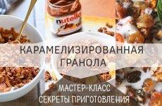 Гранола — вкусный завтрак на месяц обеспечен!