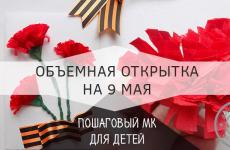 Объемная открытка на 9 мая своими руками