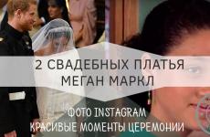 Платье Меган на свадьбе: цена, дизайнер, украшения