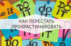 Хватит прокрастинировать, пора решаться и действовать