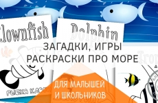 Загадки, сказки, игры про море для детей