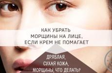 Как убрать морщины на лице: единственный верный способ