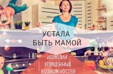 Хочу комфорта и отдохнуть — мотивация для мамы домохозяйки