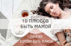 10 плюсов быть мамой, которые дают мотивацию