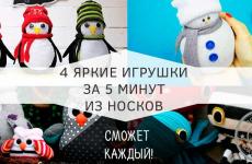 4 самые простые и забавные игрушки из носков