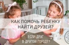 Как найти друга ребенку