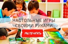 Настольные игры для детей своими руками