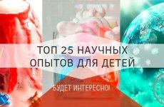 25 лучших научных опытов для детей