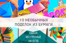 ТОП 10 поделок из бумаги, которые удивят друзей