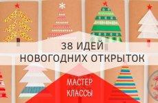 Новогодняя открытка своими руками: идеи и мастер классы