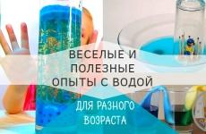 Эксперименты с водой для детей, которые удивят даже взрослых
