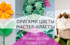 Оригами цветы: много МК от кактуса до волшебной розы