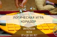 Интересная настольная игра для семьи, от которой не возможно оторвать даже взрослых