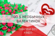 Оригинальные валентинки из бумаги своими руками