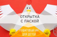 Оригинальная открытка — курочка для детей