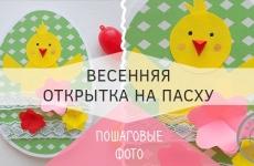 Позитивная открытка на пасху: подари настроение