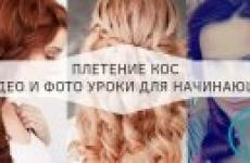 Плетение красивых кос пошагово. Плетение кос + видео уроки для начинающих.