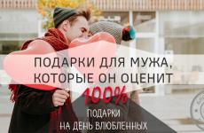 Подарок на день влюбленных своими руками мужу, который вас не расстроит