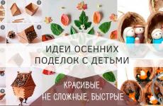 13 необычных поделок с детьми на тему осень