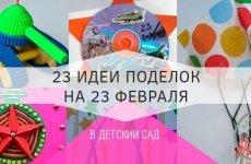 23 поделки на 23 февраля: лучшие идеи и мастер-классы