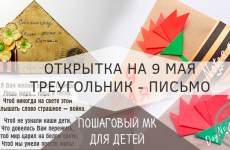 Открытка к 9 мая своими рукамив виде треугольного письма с гвоздикой