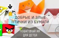 Птички из бумаги для детей, открыток или декора
