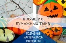 Тыква из бумаги на хэллоуин своими руками. Трафарет и шаблон тыквы для детей.